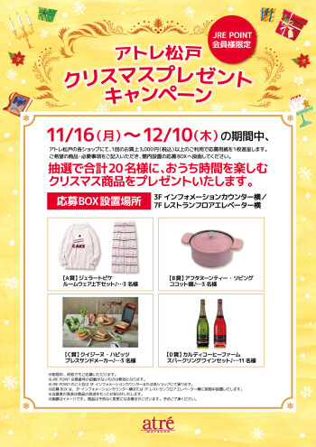 【JRE POINT会員様限定!】アトレ松戸クリスマスプレゼントキャンペーン